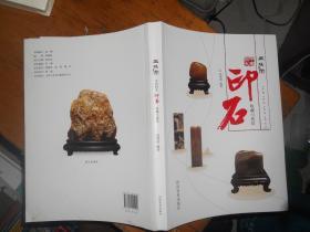 三味堂 中国四大印石收藏与鉴赏