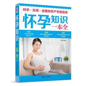 怀孕知识一本全