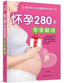 怀孕280天专家解读