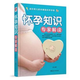 怀孕知识专家解读