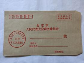 免邮资封 北京市人大代表专件 专用信封
