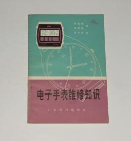 电子手表维修知识 1982年