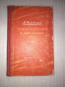 РИМСКИЙ—КОРСАКОВ И РЕВОЛЮЦИЯ 1905(罗马科尔萨科夫和1905年的革命)外文原版 32开精装