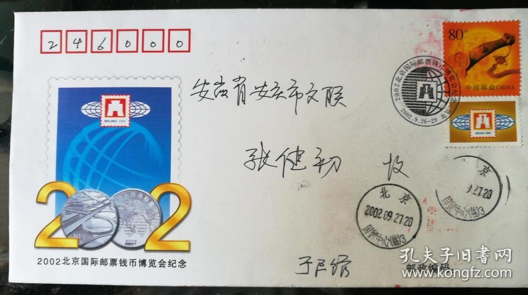 """趣味封:PFN2002-3""""2002北京国际qy88.vip千亿国际官网钱币博览会""""纪念封展馆(实寄安庆)"""