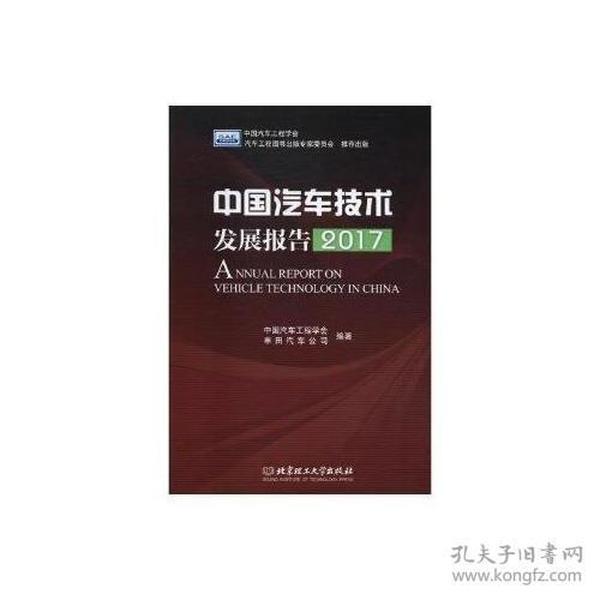 2017-中国汽车技术发展报告