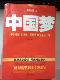 现货~中国梦:中国的目标、道路及自信力 2018022911