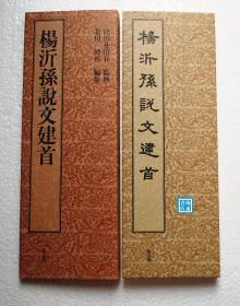 【杨沂孙说文建首(经折装)】篆书基本丛书 雄山阁1997年版 邓石如