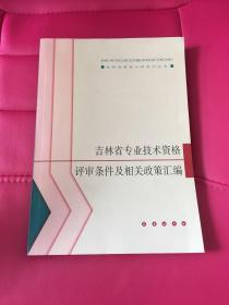 吉林省专业技术资格评审条件及相关政策汇编