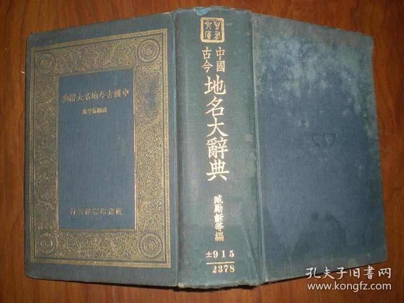 民国编号本《中国古今地名大辞典》民国19年10月初版