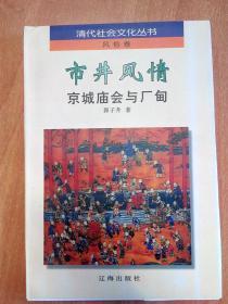 市井风情——京城庙会与厂甸(清代社会文化丛书·风俗卷)