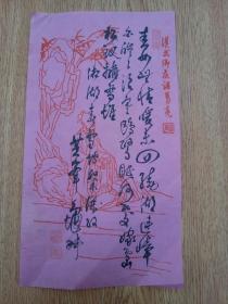 民国日本(诸葛亮图)笺纸书信一张,【芙峰】款