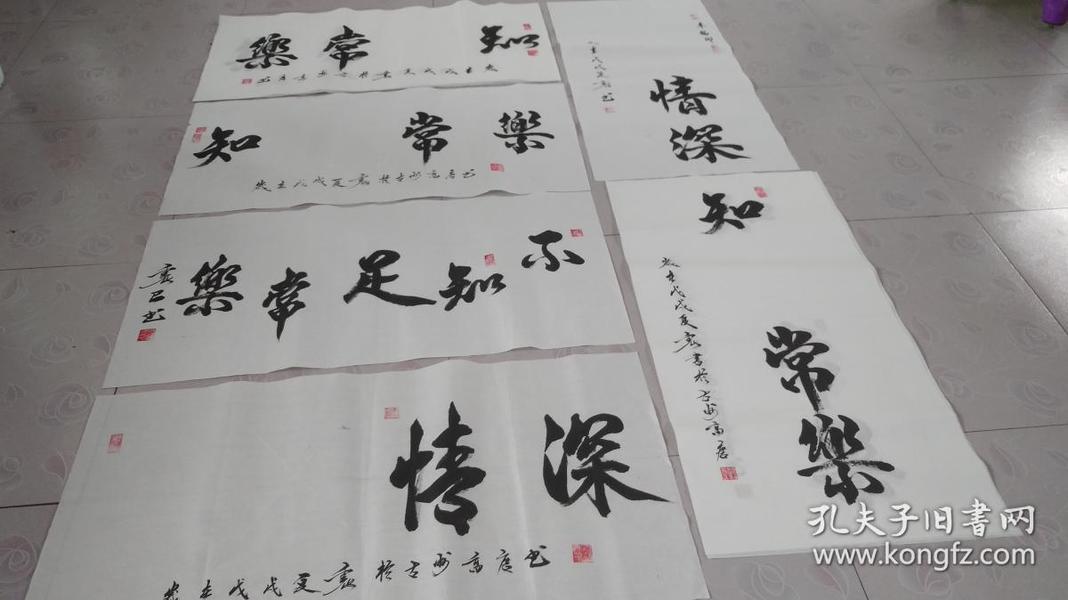 赵宗卫 笔名云龙 3幅一组