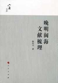 晚明闽海文献梳理(六庵文库)