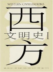 西方文明史(全二冊)