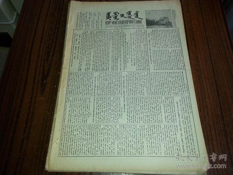 1955年2月24日《内蒙古日报》蒙文版842
