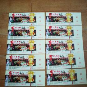 春到奥帆——青岛市首届迎春灯会门票10张(学生赠票)
