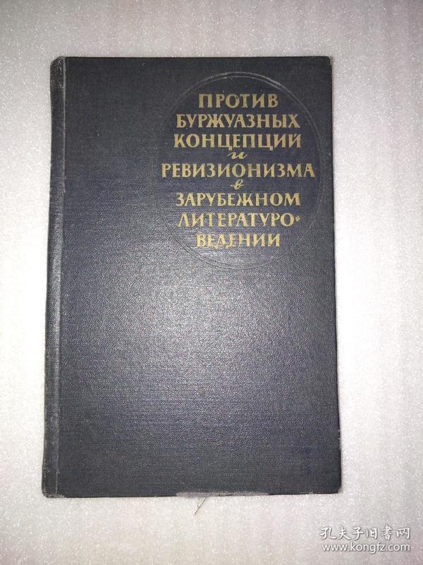 ПРОТИВ БУРЖУАЗНЫХ КОНЦЕПЦИЙ(反对外国文艺学中的资产级观念与修正主义)外文原版 32开精装