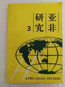 亚非研究3(北京大学亚非研究所签赠本)