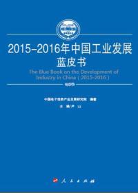 2015-2016年中国装备工业发展蓝皮书(2015-2016年中国工业和信息化发展系列蓝皮书)