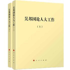 吴邦国论人大工作-(上.下)