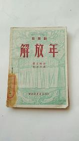 民国出版 解放年:歌舞剧