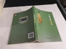 上海乡绅李待问