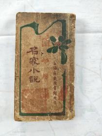 名家小说 中  上海亚东图书馆 民国