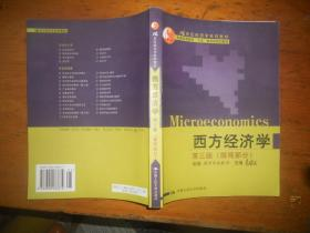 西方经济学 第三版 (微观部分 + 宏观部分)【2本】