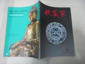 收藏家杂志 2013年9期 总203期 收藏家杂志社 16开平装