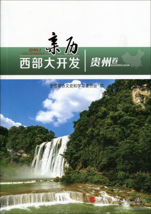 贵州卷-亲历西部大开发
