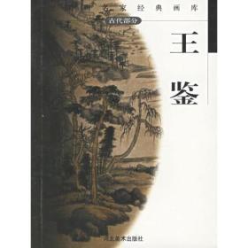 9787531017561王鉴-中国画名家经典画库(古代部分)