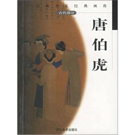 9787531017547唐伯虎-中国画名家经典画库(古代部分)