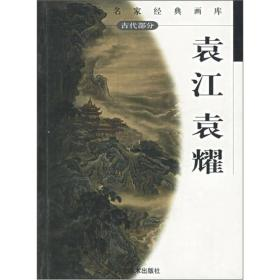 9787531017592袁江袁耀-中国画名家经典画库(古代部分)