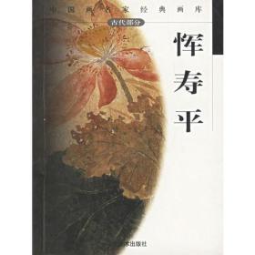9787531017578恽寿平-中国画名家经典画库(古代部分)