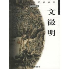 9787531017608文征明-中国画名家经典画库(古代部分)