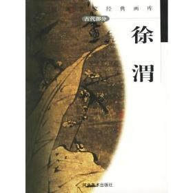 9787531017554徐渭-中国画名家经典画库(古代部分)