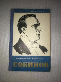 СОБИНОВ(索维因)外文原版 32开精装   馆藏书