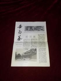 岳飞墓(杭州市文管会 编,1982年,一页报纸)