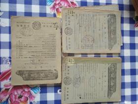 地质论评 (第十卷第1--6期,三册合售)中华民国三十四年出版