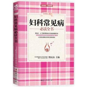 妇科常见病必读全书(全新第三版)
