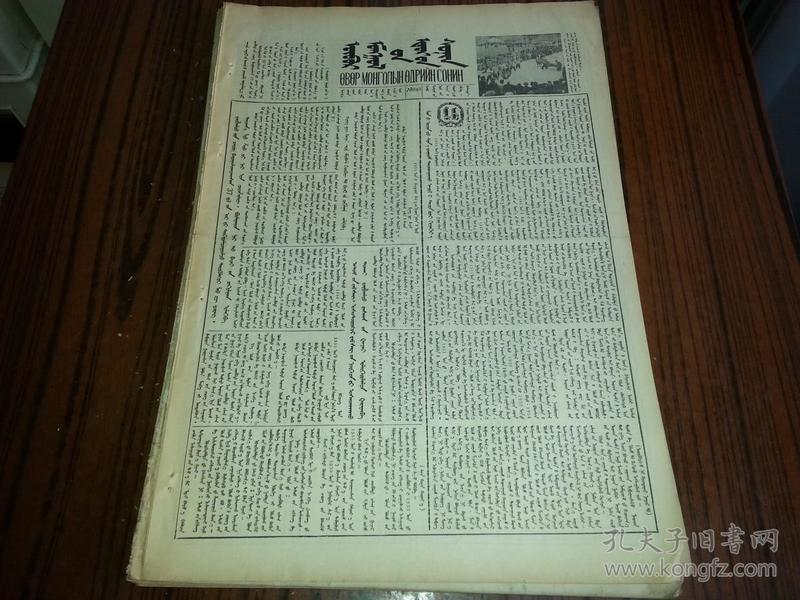 1955年2月25日《内蒙古日报》蒙文版843