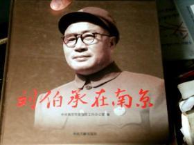 刘伯承在南京 高于九品          5T