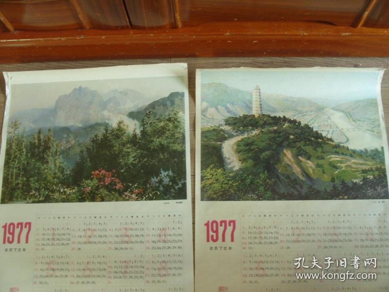 请看1977年日历【单张】3张     合售见图