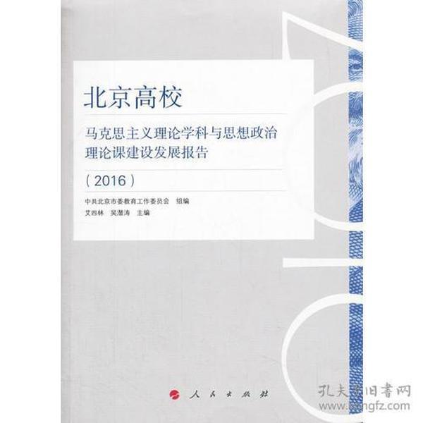 北京高校马克思主义理论学科与思想政治理论课建设发展报告(2016