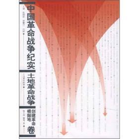 中国革命战争纪实:土地革命战争--创建革命根据地卷