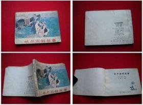 《吐尔逊的故事》,辽美1981.10一版一印21万册,6178号,连环画