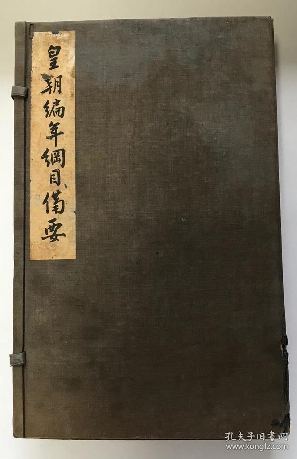 皇朝编年纲目备要 (一函六册)静嘉堂藏宋本影印 上乘美浓纸