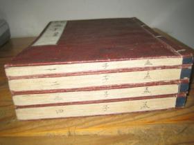 和刻本 《孟子》 4册全