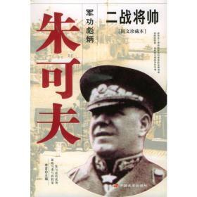 二战将帅:图文珍藏本