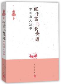 红尘匹马长安道:中国商人往事